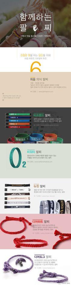 vd-Donate-bracelet-160222-1