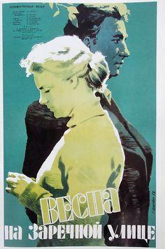 Киноафиши советских времён