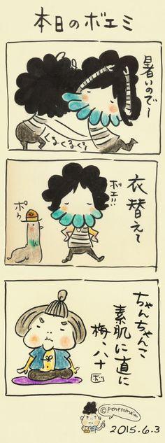 ひまぶつし 別館-5ページ目