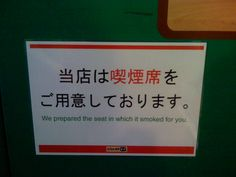 Funny Japanese Signs In English Funny japanese sign