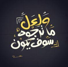 DesertRose,;,Allahumma Aameen,;, لا تيأس. تفاءل,;,
