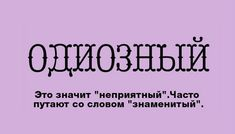 Some Words, New Words, Intelligent Words, Study Pictures, Russian Language, My Demons, I Don T Know, Self Development, My Books