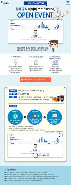 [이벤트] 한라 공식 네이버 포스트(POST) 오픈 이벤트! http://blog.naver.com/halla_apt/220663916867