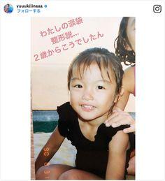 木下優樹菜28年前の写真披露し整形説を否定https://t.co/CxDBLeemd5
