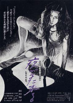 Alone in the Night (1994)