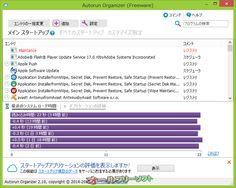 Autorun Organizer 2.10   Autorun Organizer--起動時の画面--オールフリーソフト