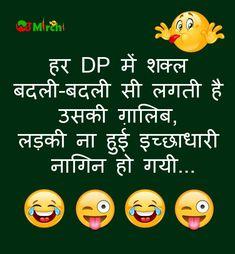 Whatsapp dp joke in hindi - funny jokes in hindi Funny Dp, Latest Funny Jokes, Funny Test, Funny Jokes In Hindi, Funny Relatable Quotes, Funny Quotes For Kids, Funny Quotes About Life, Fun Quotes, Whatsapp Fun