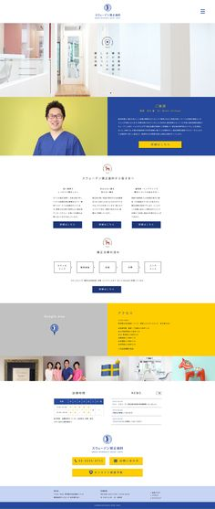 スウェーデン矯正歯科様 新規オフィシャルサイト作成 Web Layout, Layout Design, Wedding Website Design, Ux Wireframe, Web Japan, Web Design, Medical Design, Brochure Design, Clinic