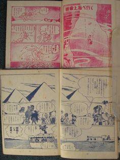 手塚治虫『ふしぎ旅行記/漫画少年版2冊』昭26年11・12月付録B6_画像3
