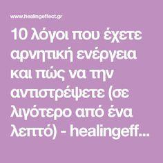 10 λόγοι που έχετε αρνητική ενέργεια και πώς να την αντιστρέψετε (σε λιγότερο από ένα λεπτό) - healingeffect.gr Kai, Be A Better Person, Better Life, Spiritual Growth, Self Improvement, Feng Shui, Feel Good, Psychology, Meditation