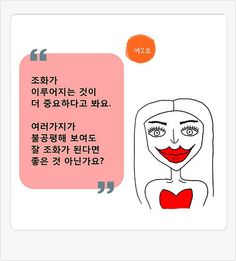연애톡톡삼삼남녀 07-여2호   출처: web7minutes