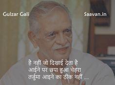 Marathi Quotes, Hindi Quotes, Poem Quotes, Poems, Sher Shayari, Gulzar Poetry, Hindi Words, Gulzar Quotes, Deep Thoughts