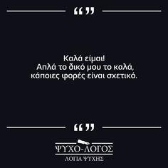 I Am Okay, Greek Quotes, Life