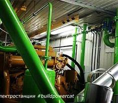 G3516 #caterpillar #buildpowercat #powetsystem #энергоблок #энергетика #промышленноэнергетическийпортал #enport #эртех #эртехмонтаж #powergeneration #cogeneration #erteh #ertehpowersystems #монтаж #краснодар