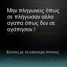 Music Quotes, Life Quotes, Greek Music, Live Laugh Love, Greek Quotes, Food For Thought, Just Love, No Response, Motivational