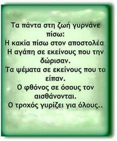 Αυτο περιμενω κ εγω... Unique Quotes, Clever Quotes, Funny Quotes, Inspirational Quotes, Book Quotes, Words Quotes, Life Quotes, Sayings, Big Words