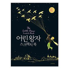 The Little Prince Scratch Book Anti-Stress Art Therapy For Adult /어린왕자 스크래치 북