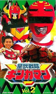 Seiju Sentai [ Planet Animal Squadron ] Gingaman 1998 - 1999 / 星獣戦隊ギンガマン 平成十 - 十一年 .jpg