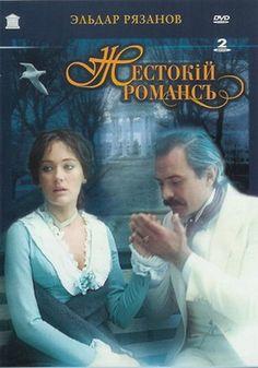 фильм Жестокий романс - Поиск в Google