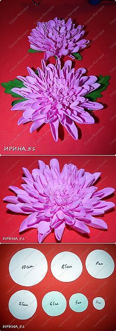 МК Хризантема. | Страна Мастеров