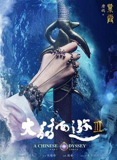 A Chinese Odyssey: Part Three (大话西游3) (Chinese/Hong Kong Movie)