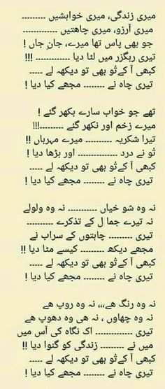 New birthday quotes for husband in urdu ideas Love Poetry Images, Poetry Pic, Best Urdu Poetry Images, Urdu Poetry Romantic, Love Poetry Urdu, Poetry Quotes, Urdu Quotes With Images, Inspirational Quotes Pictures, Iqbal Poetry