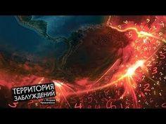 """Территория заблуждений с Игорем Прокопенко """"Древний мир"""" (19.05.2015) HD"""