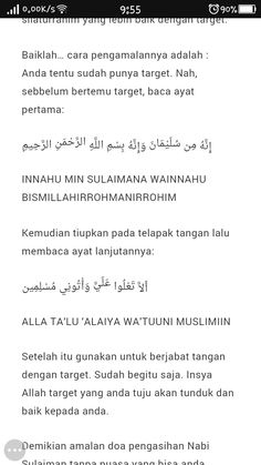 Hadith Quotes, Muslim Quotes, Quran Quotes, Islamic Inspirational Quotes, Islamic Quotes, Motivational Quotes, Doa Islam, Allah Islam, Bacaan Al Quran