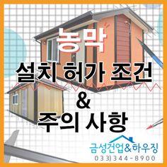 """""""농막도 신고해야 하나요? 어떻게 해야 하나요??"""" 안녕하세요? 금성건업&하우징 입니다 :) 위 질문은 ... Wooden House, Heating Systems, Holiday Parties, Tiny House, Building A House, House Plans, Sweet Home, Construction, House Design"""