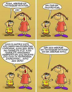 Funny Greek, Funny Cartoons, Laugh Out Loud, Lol, Comics, Instagram Posts, Funny Stuff, Laughing, Humor