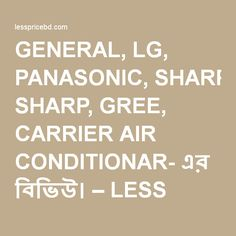 GENERAL, LG, PANASONIC, SHARP, GREE, CARRIER AIR CONDITIONAR- এর বিভিউ। – LESS PRICE BD – www.LessPriceBD.com – Largest & Best Online Electronic Shop