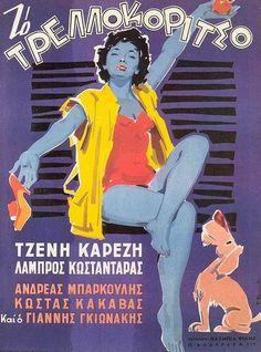 Old Greek, Old Movies, Classic Movies, Greece, Cinema, Jokes, Actors, Movie Posters, Films