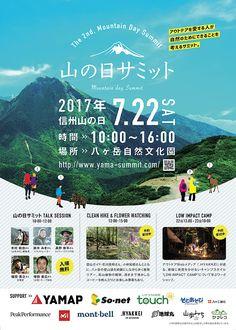 Leaflet Layout, Leaflet Design, Dm Poster, Poster Layout, Japan Graphic Design, Japan Design, Flyer And Poster Design, Flyer Design, Poster Designs