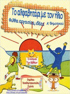 Το αλφαβητάρι με τον ήλιο / Ο κόσμος των βιβλίων. Φύλλα εργασίας, ιδέες και εποπτικό υλικό για την α΄ δημοτικού. (http://blogs.sch.gr/goma/) (http://blogs.sch.gr/epapadi/)