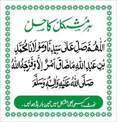 Duaa Islam, Islam Hadith, Allah Islam, Islam Quran, Islamic Phrases, Islamic Messages, Islamic Quotes, Islamic Teachings, Islamic Dua