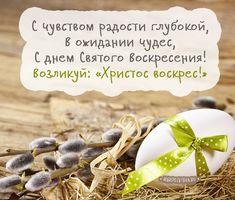 С чувством радости глубокой, В ожидании чудес, С днем Святого Воскресения! Возликуй: «Христос воскрес!»