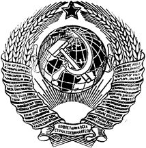 coat of arms symbols meanings and pictures | Coat of arms of the Soviet Union]