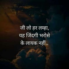 Quotes and Whatsapp Status videos in Hindi, Gujarati, Marathi Love Hate Quotes, Quotes About Hate, Love Song Quotes, Motivational Picture Quotes, Fact Quotes, Shyari Quotes, Qoutes, Cute Attitude Quotes, Good Thoughts Quotes