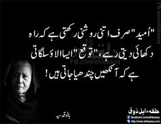 Saaadddiii Urdu Quotes, Quotations, Best Quotes, Life Quotes, Qoutes, Quotes By Famous People, People Quotes, Bano Qudsia Quotes, Best Authors