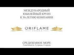 Приглашаю Вас В Международный Юбилейный Круиз к 50 летию компании Oriflame!