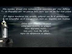 ΑΠΟΣΤΟΛΟΣ ΡΙΖΟΣ - ΤΙ ΝΑ ΘΥΜΗΘΩ - YouTube