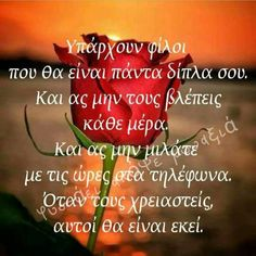 Enjoy Your Life, Greek Quotes, Picture Quotes, Cool Words, Bff, Best Quotes, No Response, Friendship, Lyrics