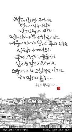 캘리그라피 아트웤 \ Calligraphy & illustration \Copyrightⓒ Cho-donghwa   \email: ludeblue@naver.com \facebook: www.facebook.com/donghwa1 \blog: ludeblue.blog.me