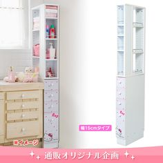 This narrow cabinet would be a great fit in the bathroom. Even with the HK decals.