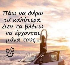 Greek Words, Greek Quotes, Lol, Humor, Movie Posters, Movies, Heaven, Greek Sayings, 2016 Movies