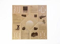 《初心·顶真Originality·Purity》当代工艺展导览手册设计-视觉ME-求知网