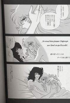Photo by Elyccia Lady Oscar, Vintage Coloring Books, Sans Art, Black Sails, Powerpuff Girls, Light And Shadow, Anime Love, Manga Anime, Character Design