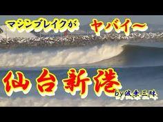 杜の都仙台: 仙台新港のマシンブレイクがヤバイ!~