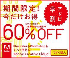 Adobe アドビ
