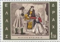 Stamp: 150 Years Philiki Hetaeria (Friends Society) - Swearing-in (Greece) (Greek History) Mi:GR 896 Greek Language, Greek History, Postage Stamps, Baseball Cards, Andorra, School, Blog, Vintage, Greece
